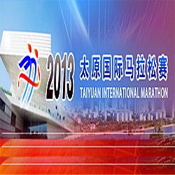Taiyuan International Marathon