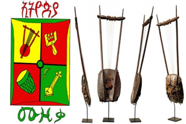 Ethiopian Musical Instruments