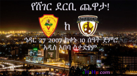 Sheger Derby: Saint George and Ethiopian Coffee Profiled