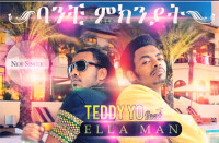 "Cover art for Teddy Yo's and Ella Man's Amharic ""Banchee Miknyat"" (""In Our Cause"").Courtesy Teddy Yo and Ella Man"