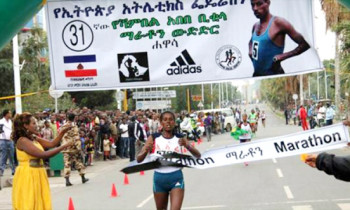 Abebe Bikila Marathon