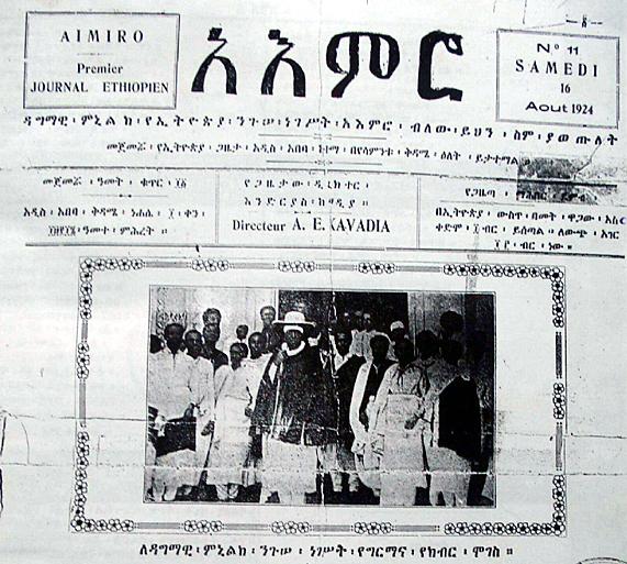 addis zemen newspaper in amharic vacancy pdf free